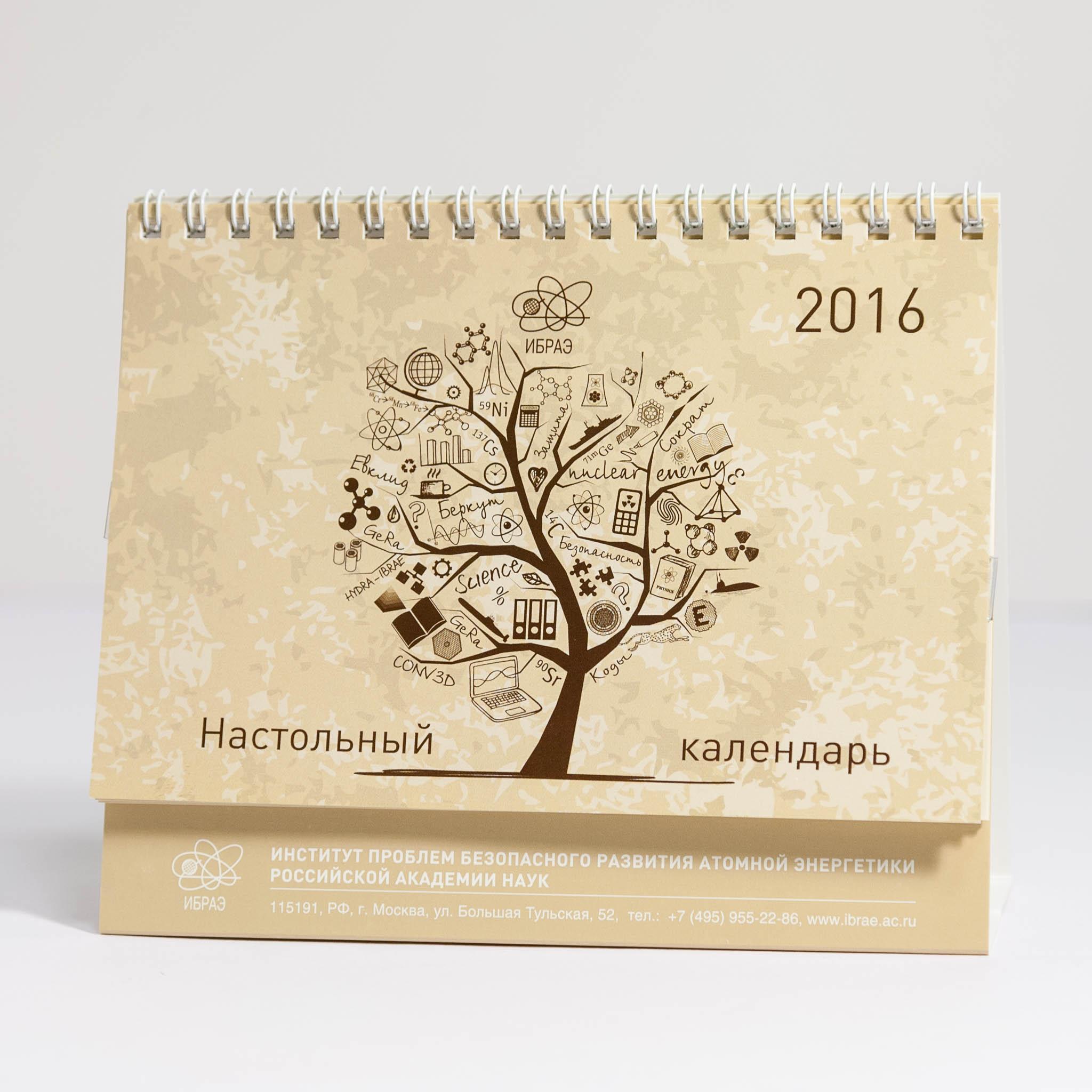 Печать на календарной подставке информации о компании