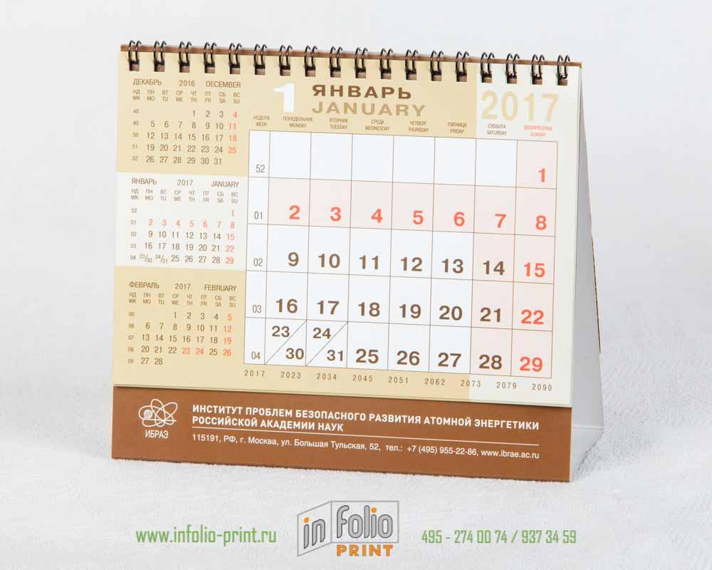 Деловой календарь с бежевой сеткой