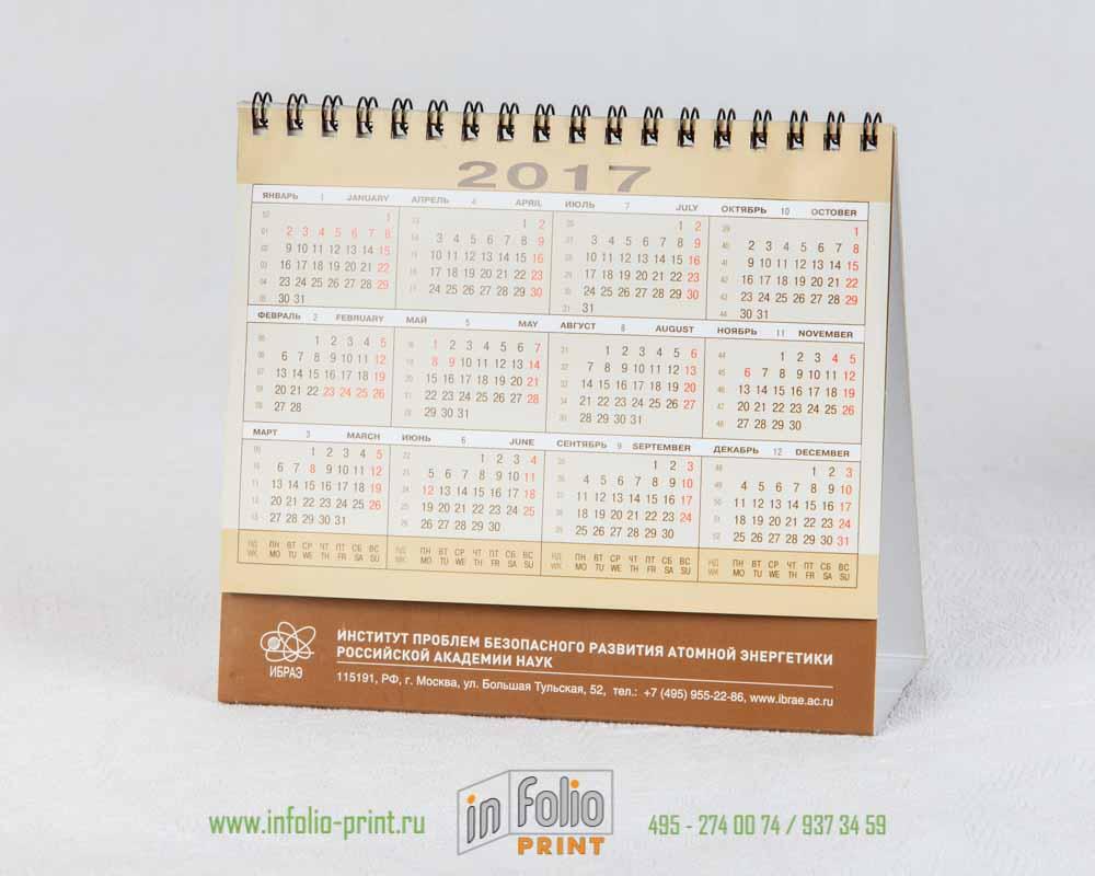Годовая сетка на настольном деловом календаре