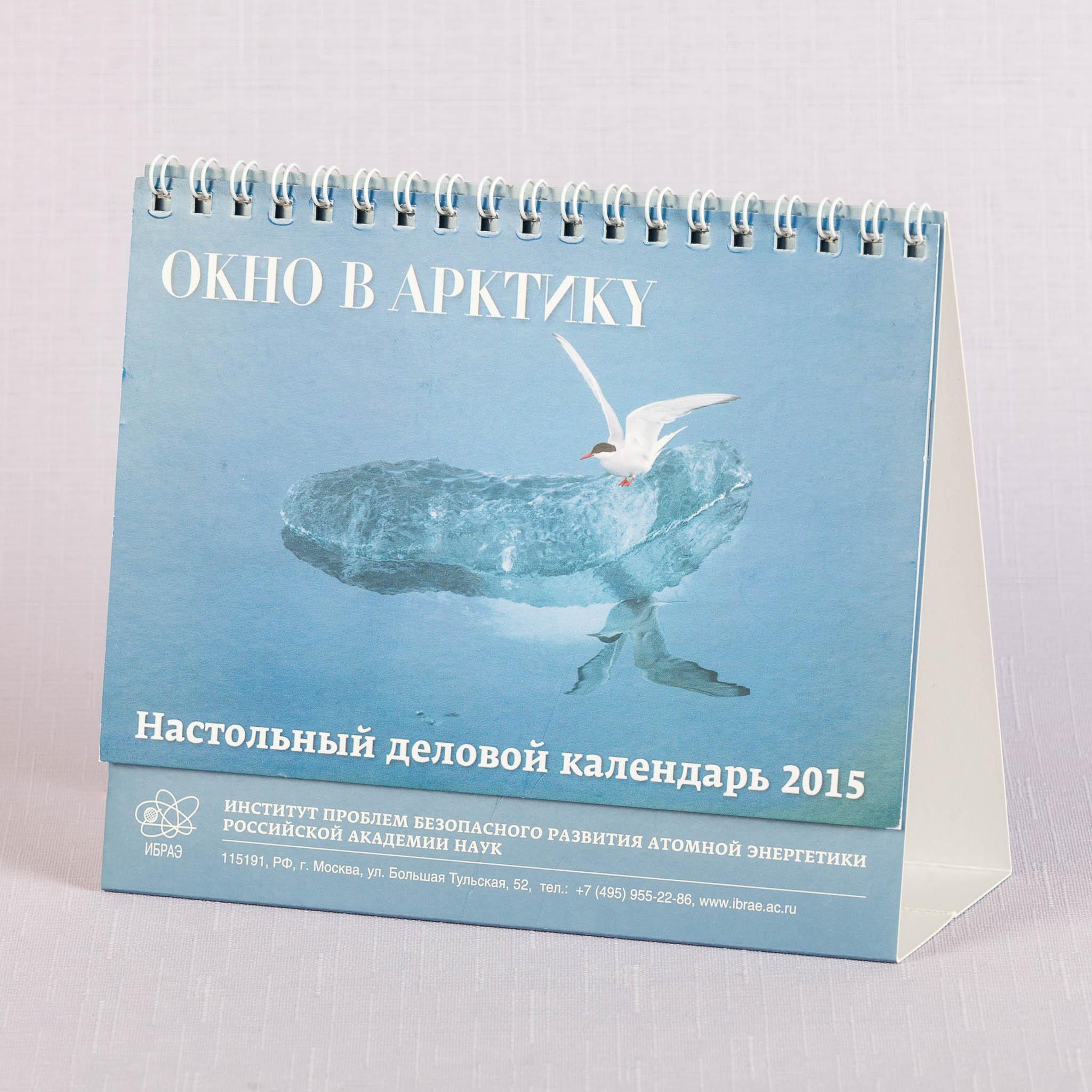 Календарь настольный деловой для офиса