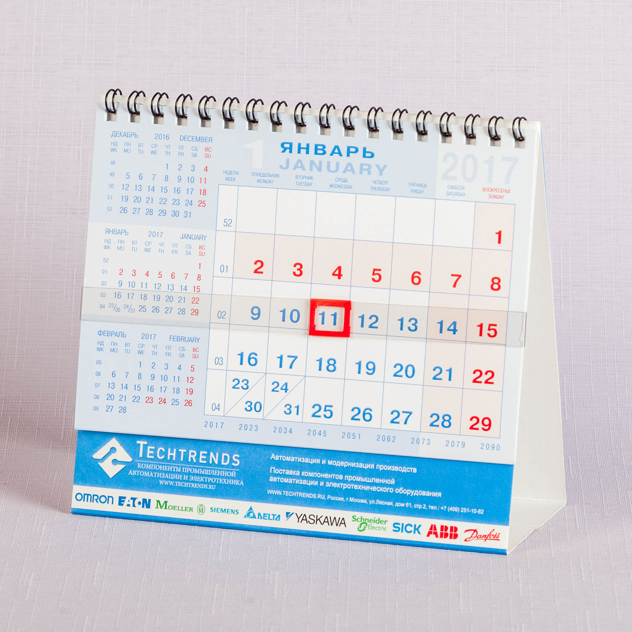 Как выбрать календарь
