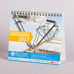 Календарь с рекламным полем - обложка