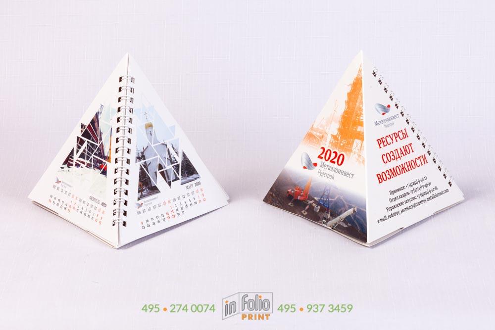 Треугольный перекидной календарь