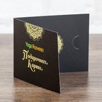 Упаковка для подарочной карты Йога центр