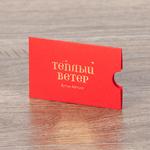 Конверт для Бутика батика с золотоым тиснением на дизайнерской бумаге