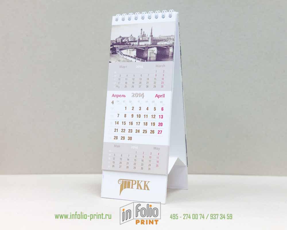 Календарь настольный деловой 7х15