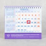 Настольный календарь с деловой сеткой и бегунком