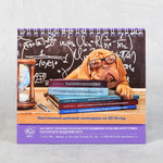 Настольный деловой календарь с бегунком, год собаки