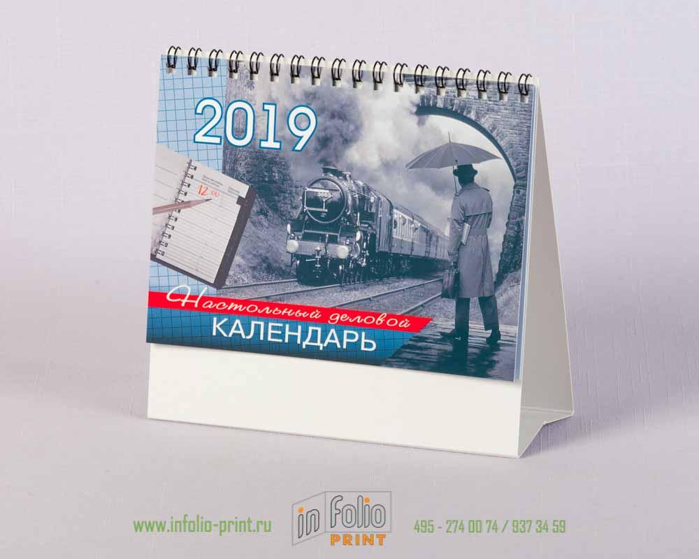 Обложка для календаря с бегунком