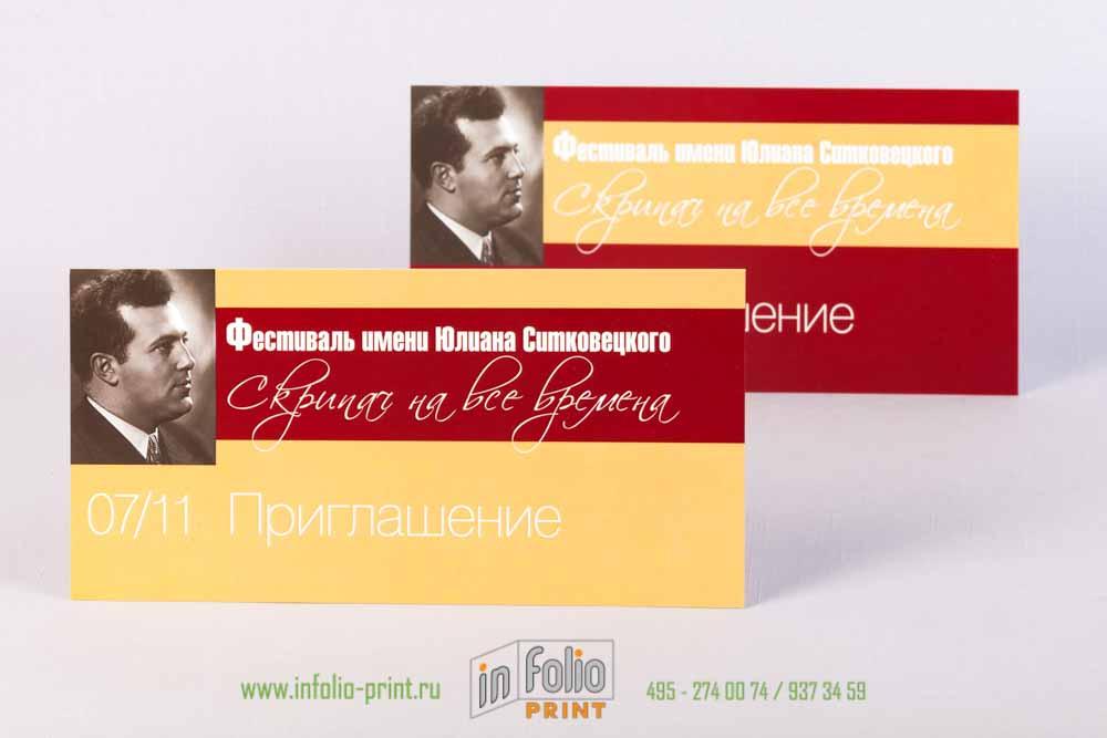 Приглашение на концерт Ситковецкий