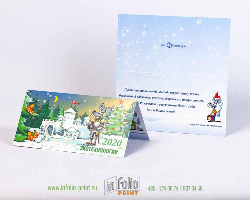 Корпоративная открытка с Новым Годом!