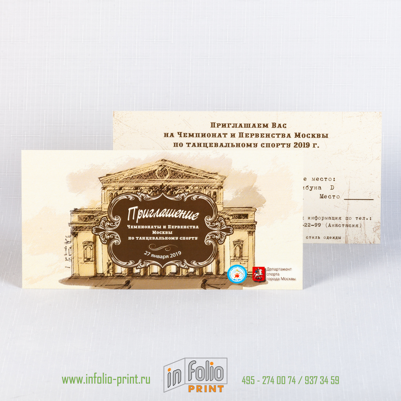 Приглашение евро на танцевальный конкурс