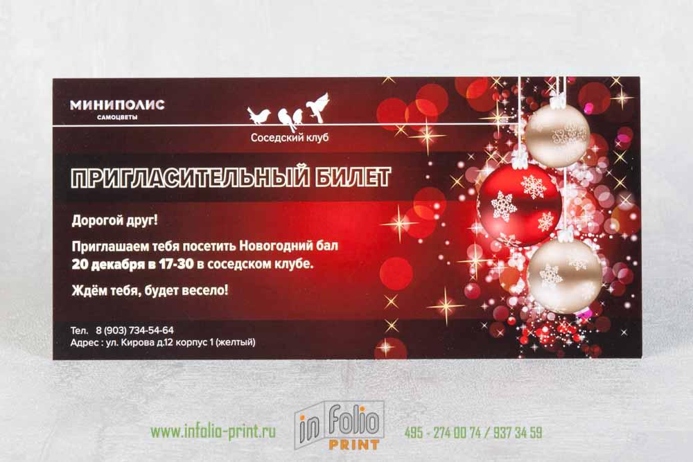 Приглашение на новогоднее представление