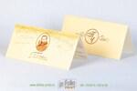 Приглашение со сложением из фактурной бумаги цвета слоновая кость