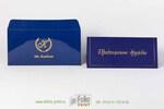 темно синее приглашение в конверте