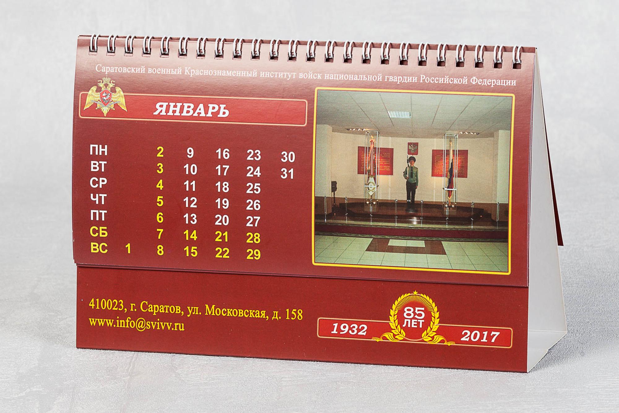 календарный блок для настольного еврокалендаря