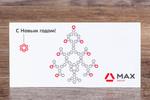 Корпоративная открытка с логотипом к Новому году