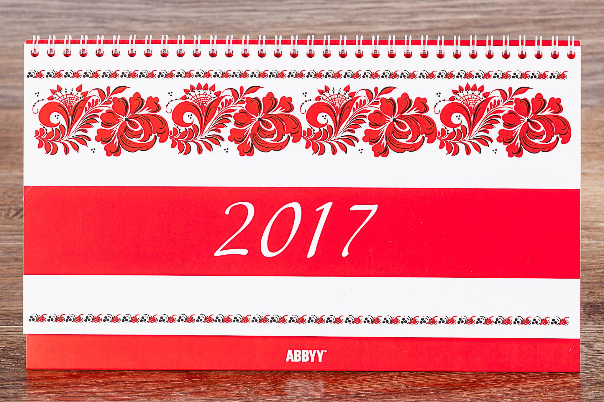 Календарь евро ABBY