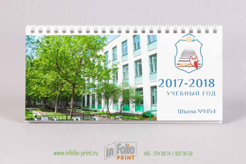 Календарь на учебный год 2017-2018