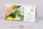 Календарная подставка для календаря 210х100 мм