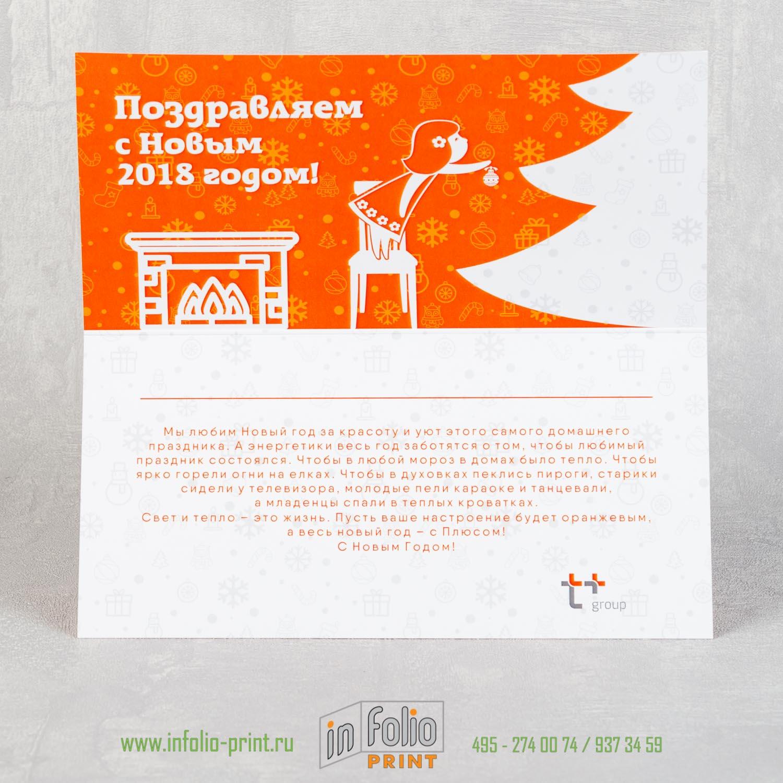 Евро открытка с ламинацией софттач с Новым годом