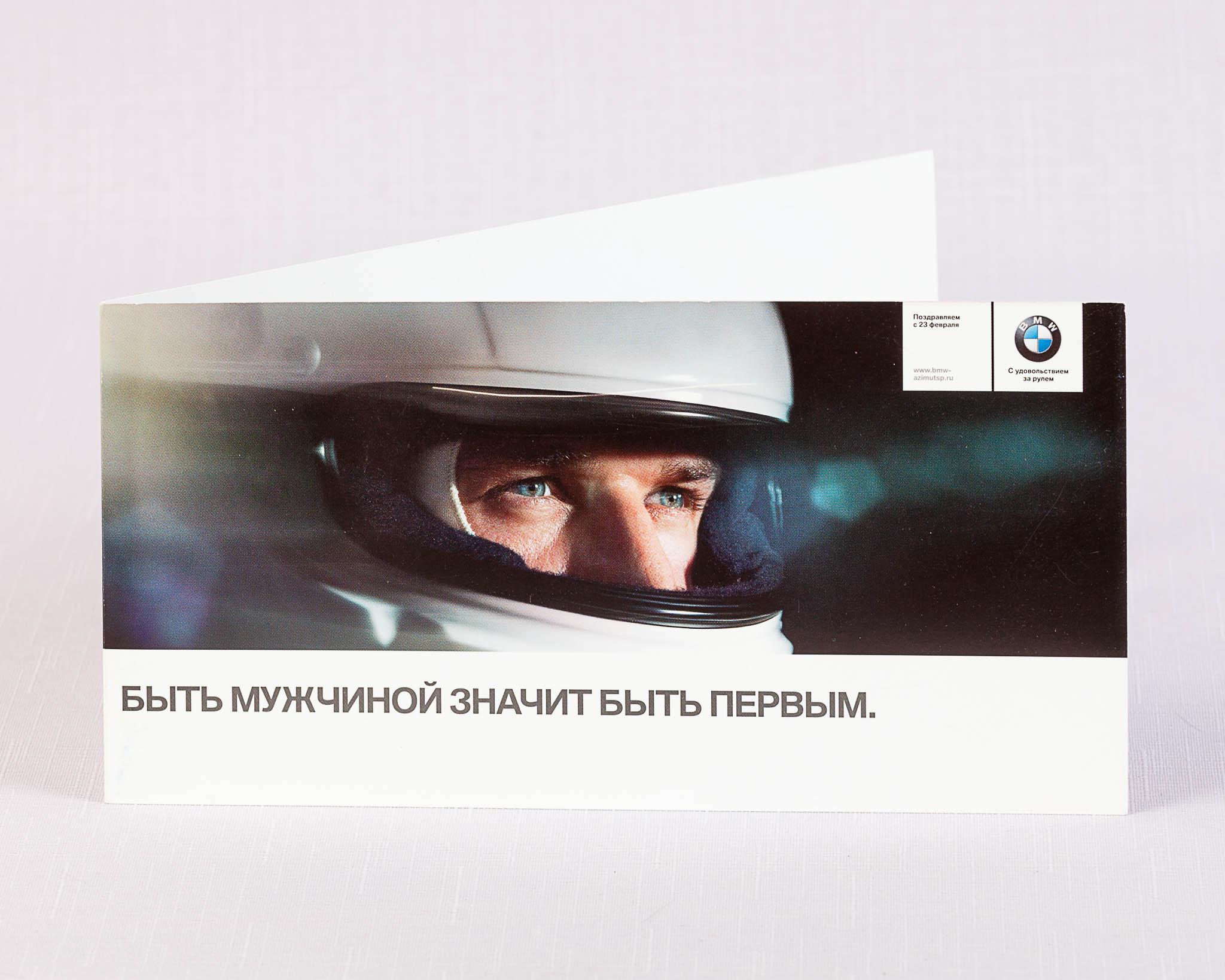 Приглашение на мероприятие BMW