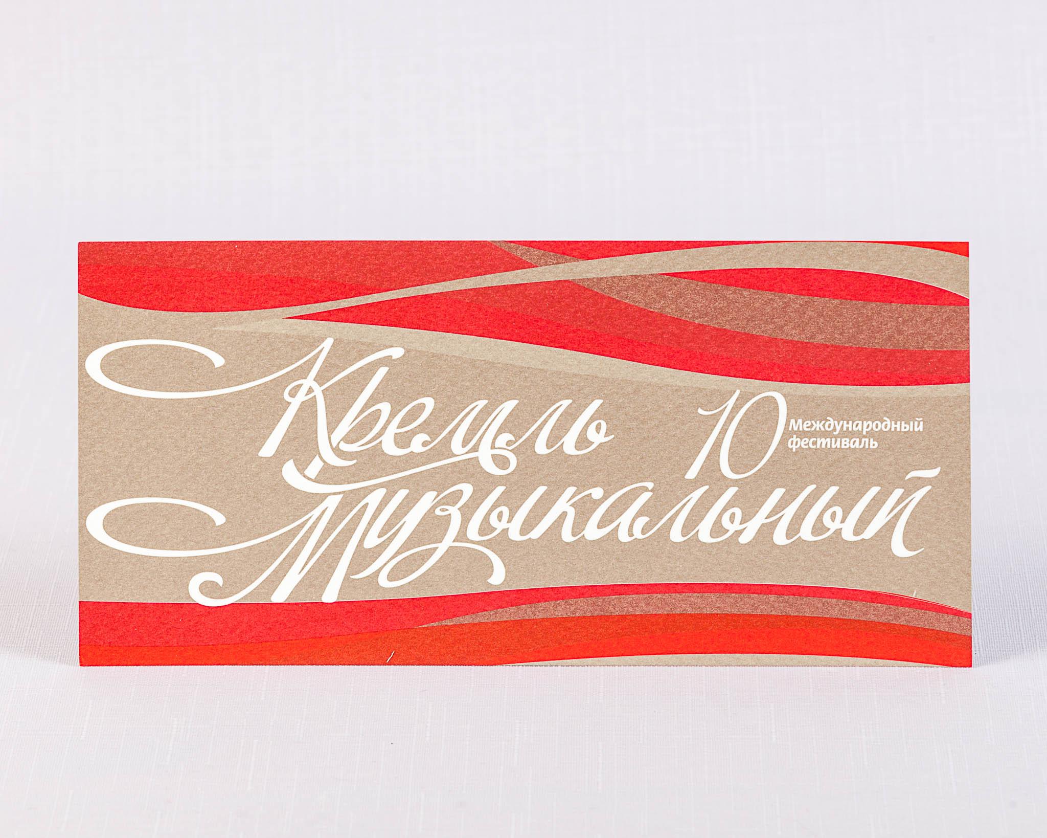 Приглашение на дизайнерской бумаге панотонами и металлизированной краской
