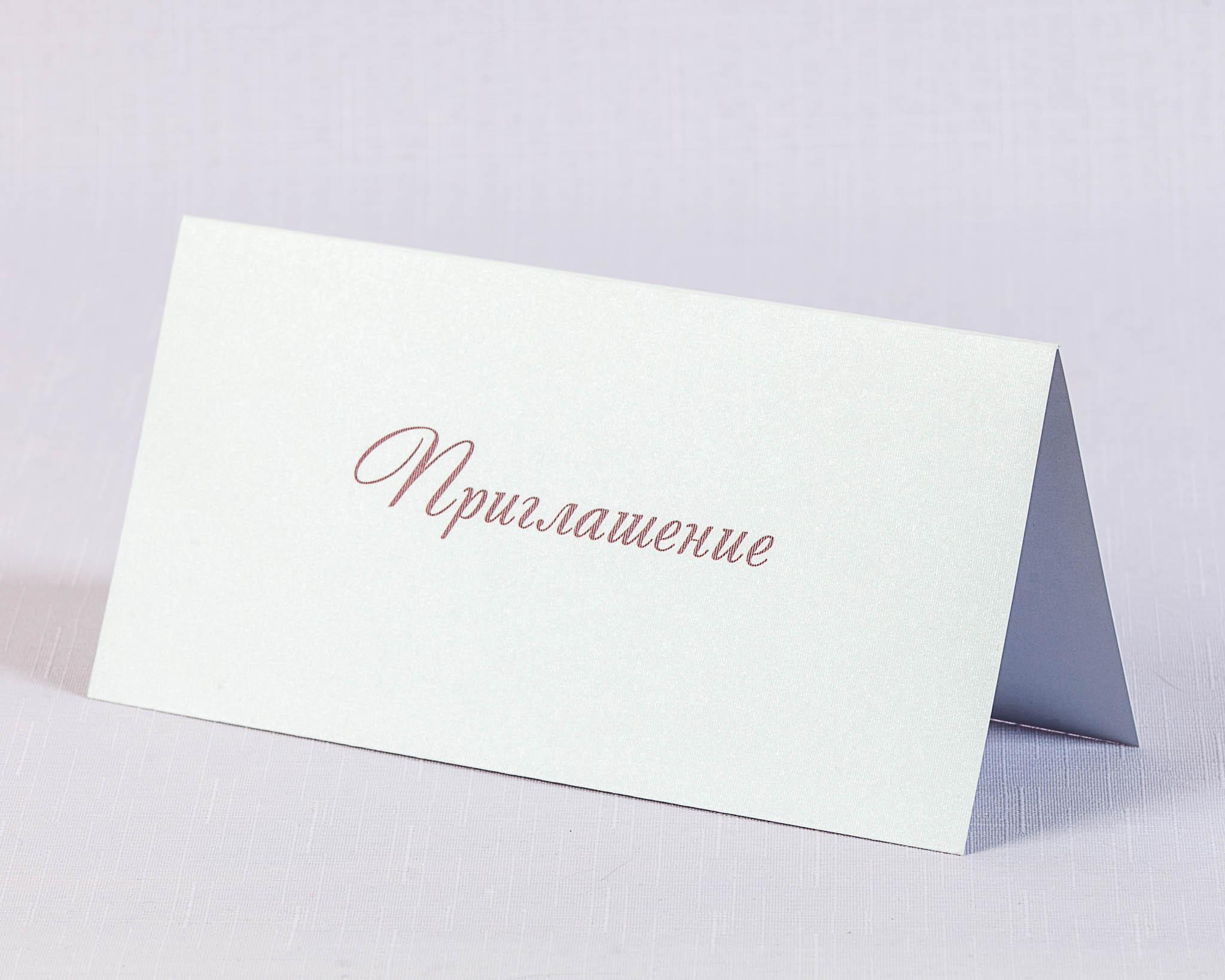 Приглашение из текстурной металлизированной бумаги 210х210