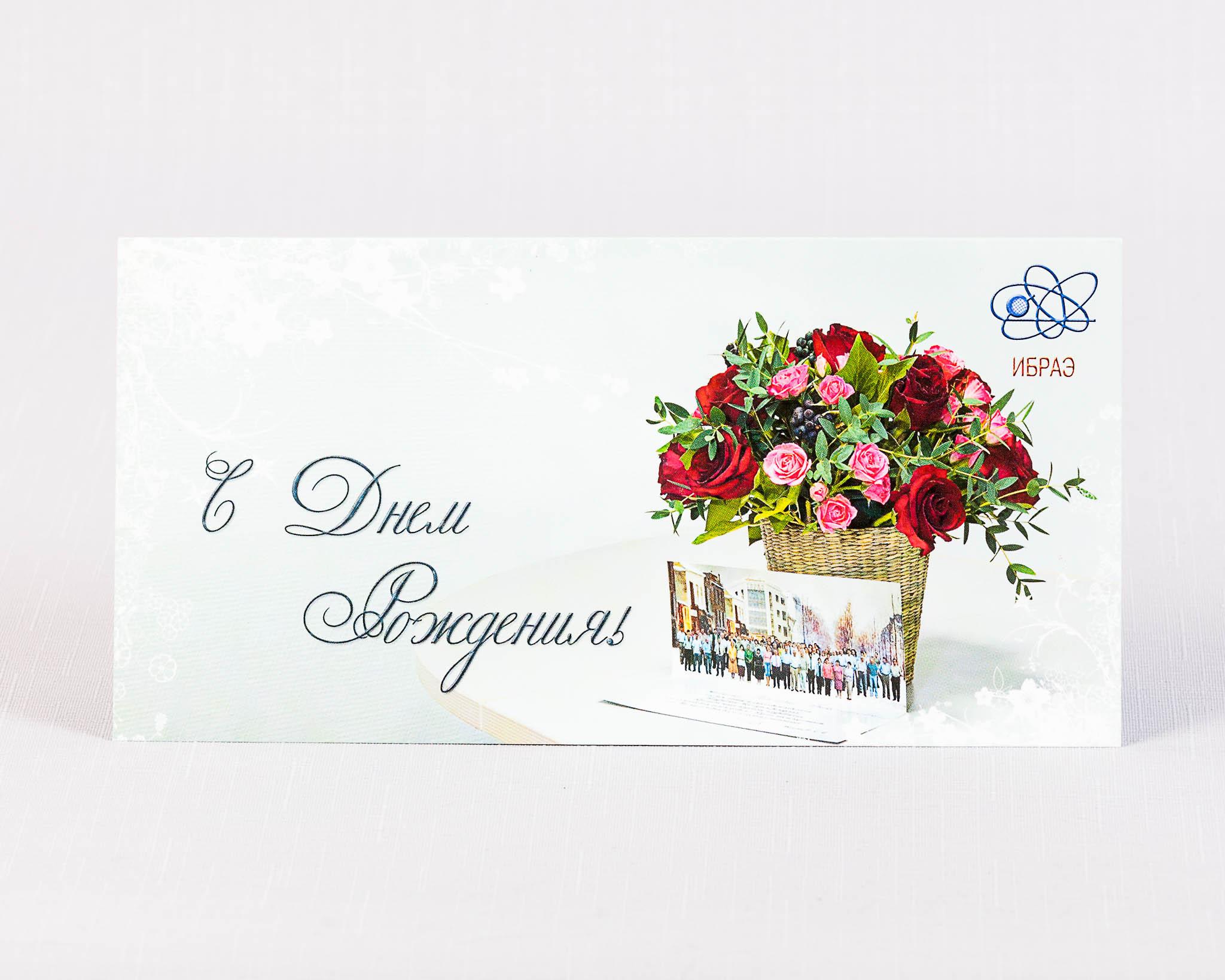 Корпоративные открытки для сотрудников с Днем Рождения