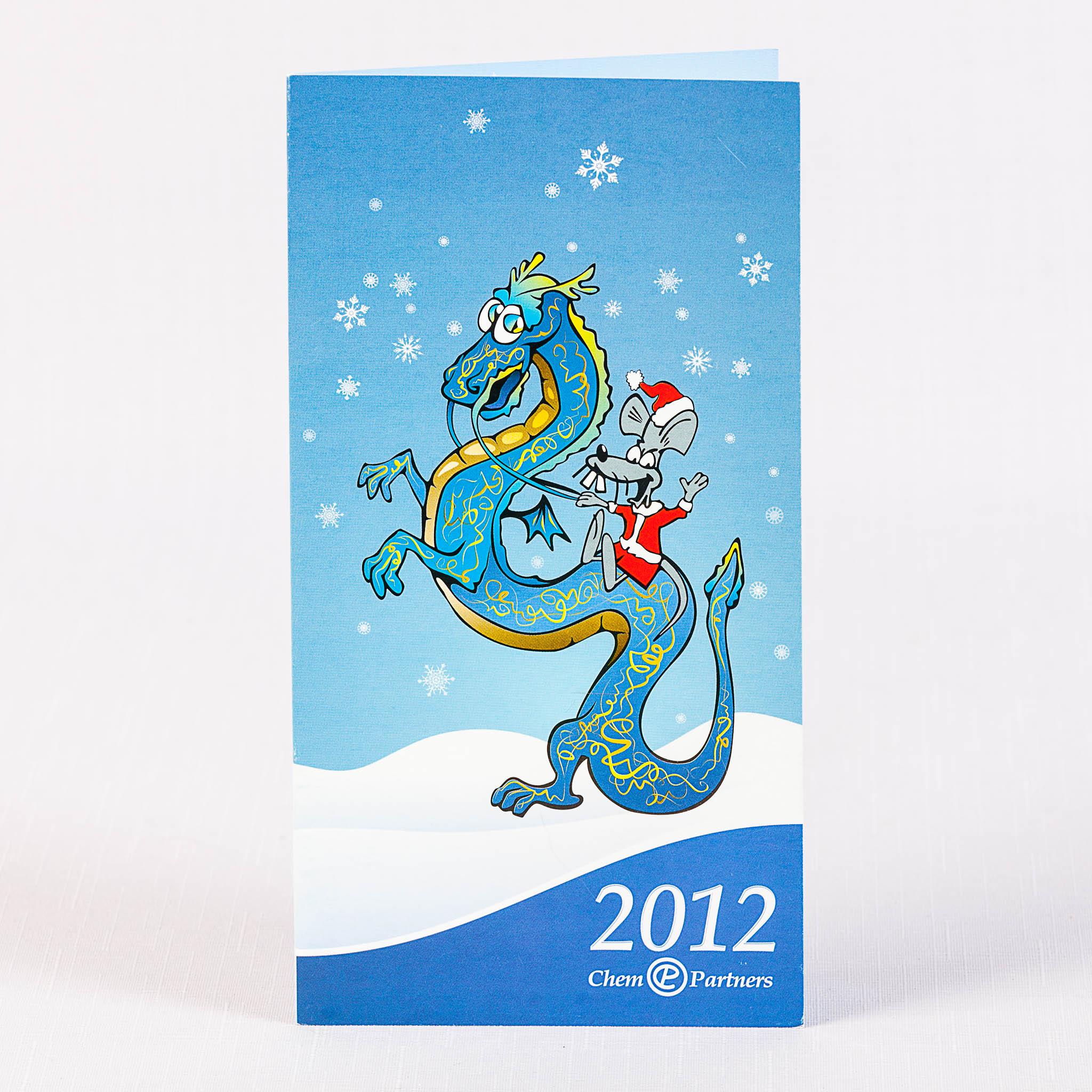Корпоративная открытка с Новым годом для партнеров компании