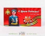 Открытка ко Дню Победы, МЧС