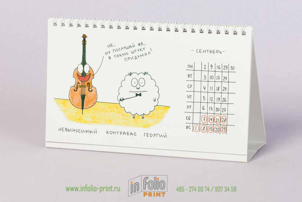 рисованный календарь евро для Московской филармонии