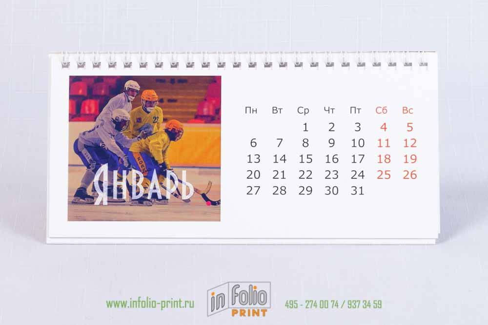 https://www.infolio-print.ru/images/products_gallery_images/21x10_table_calendar_sport.jpg