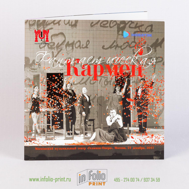 Программа концерта Кармен 210х210 мм