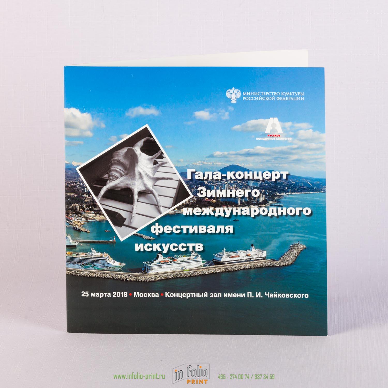 квадратный буклет 210х210 программа концерта