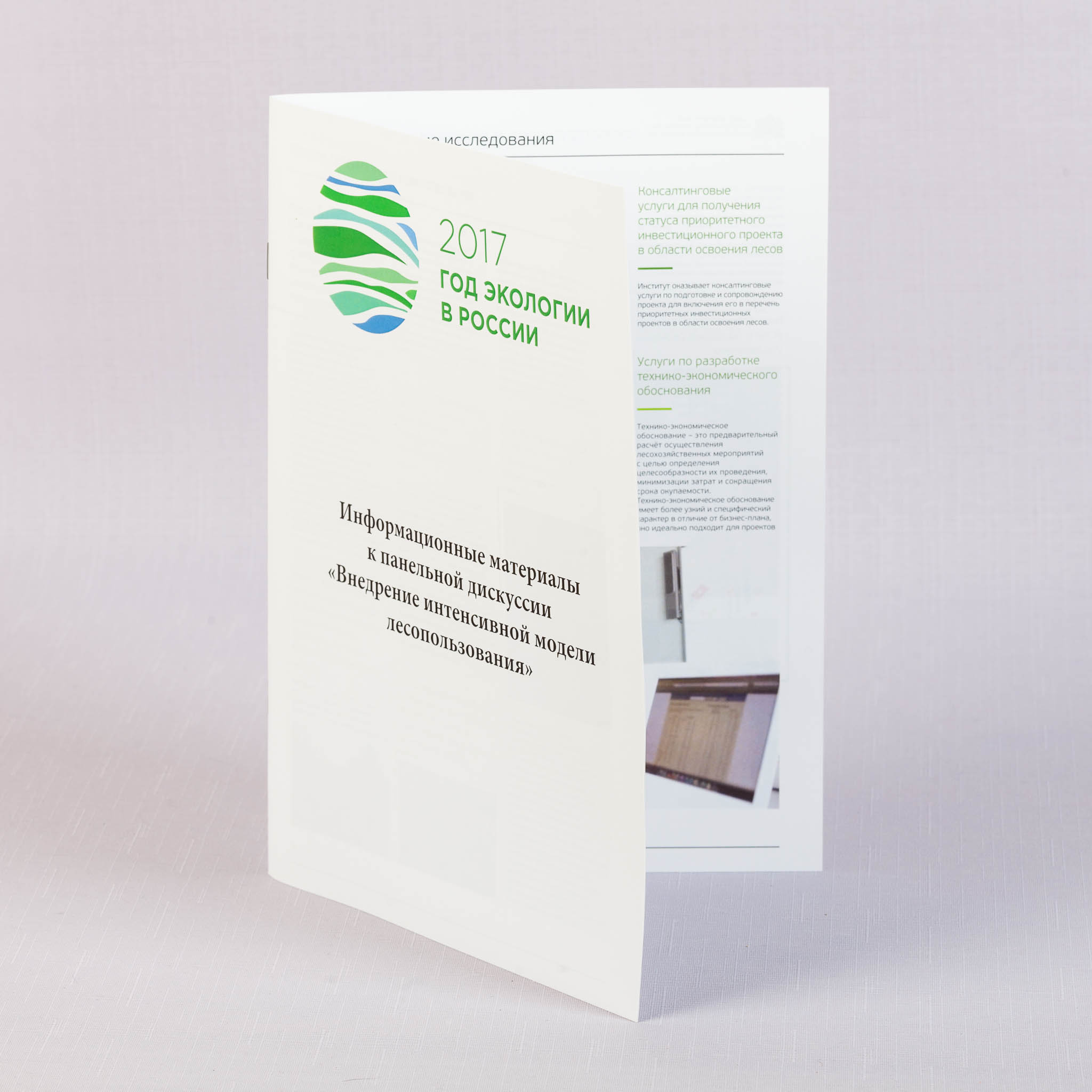 Программа конференции из тонкой мелованной бумаги
