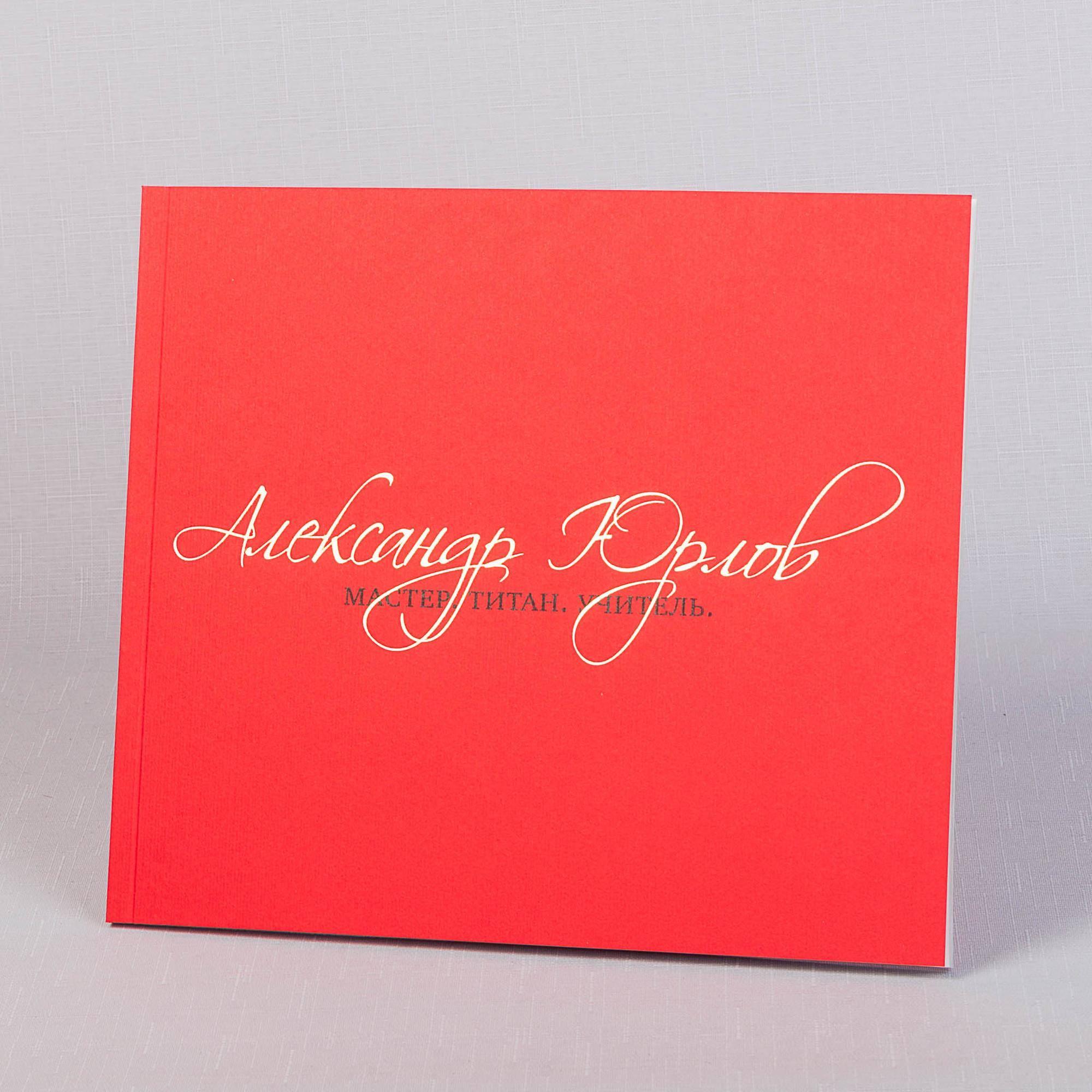 Фотоальбом с золотым тиснением из дизайнерской бумаги