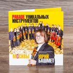 Программа концерта Юрия Башмета