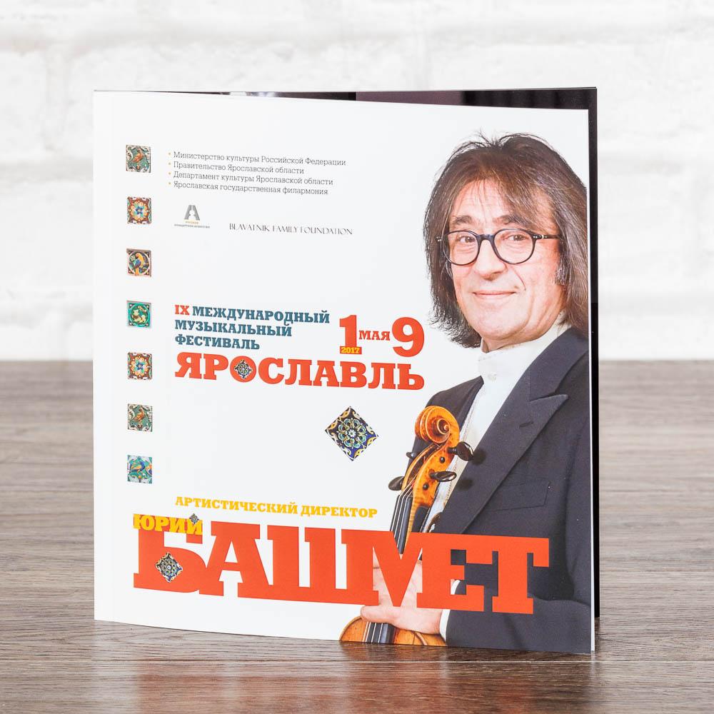 Программа концерта Башмета 21х21 см, термоклей