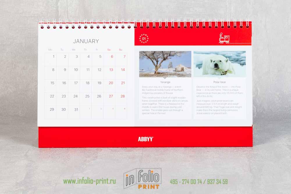 страничка настаольного календаря макси