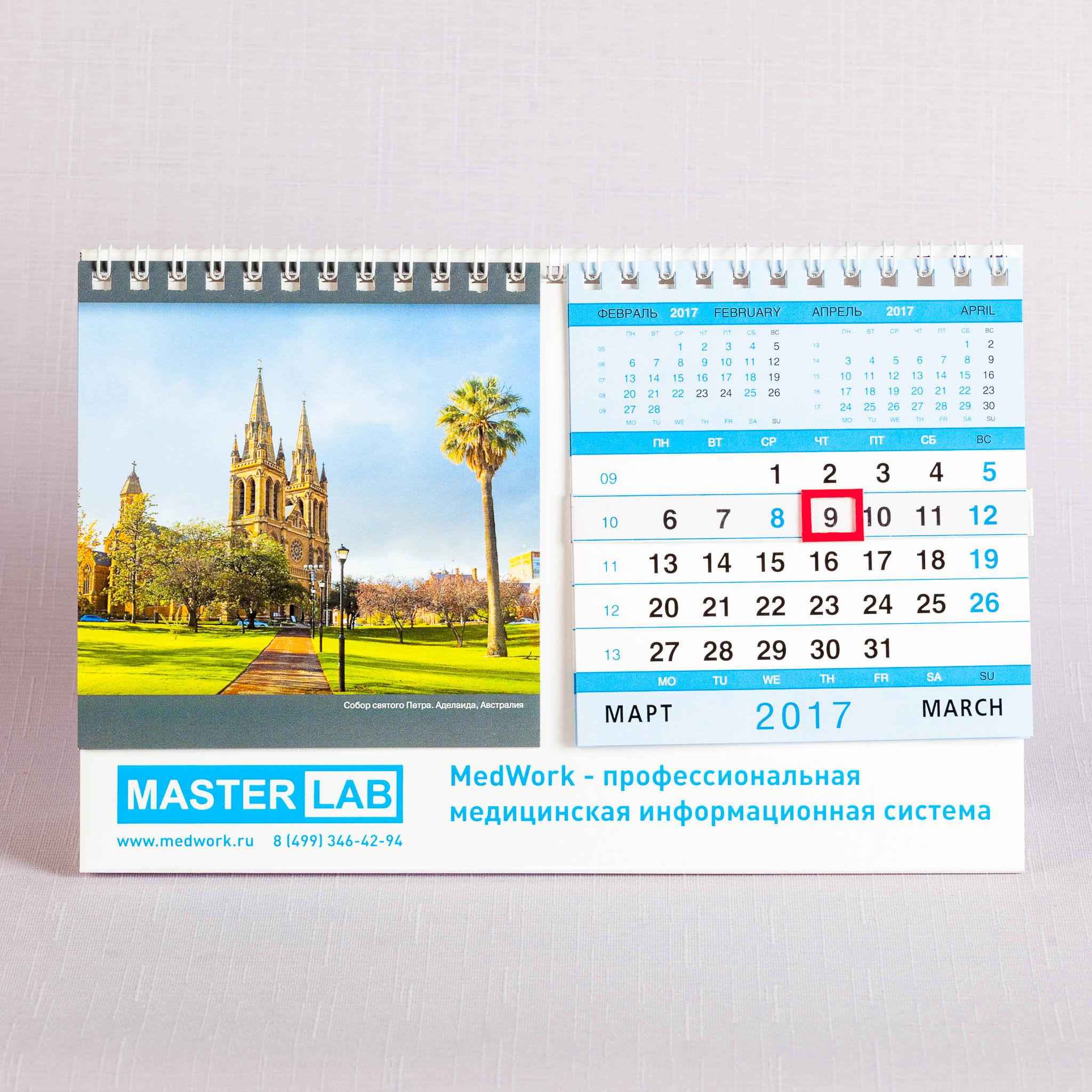 Настольный сдвоенный календарь с бегунком и рекламным полем