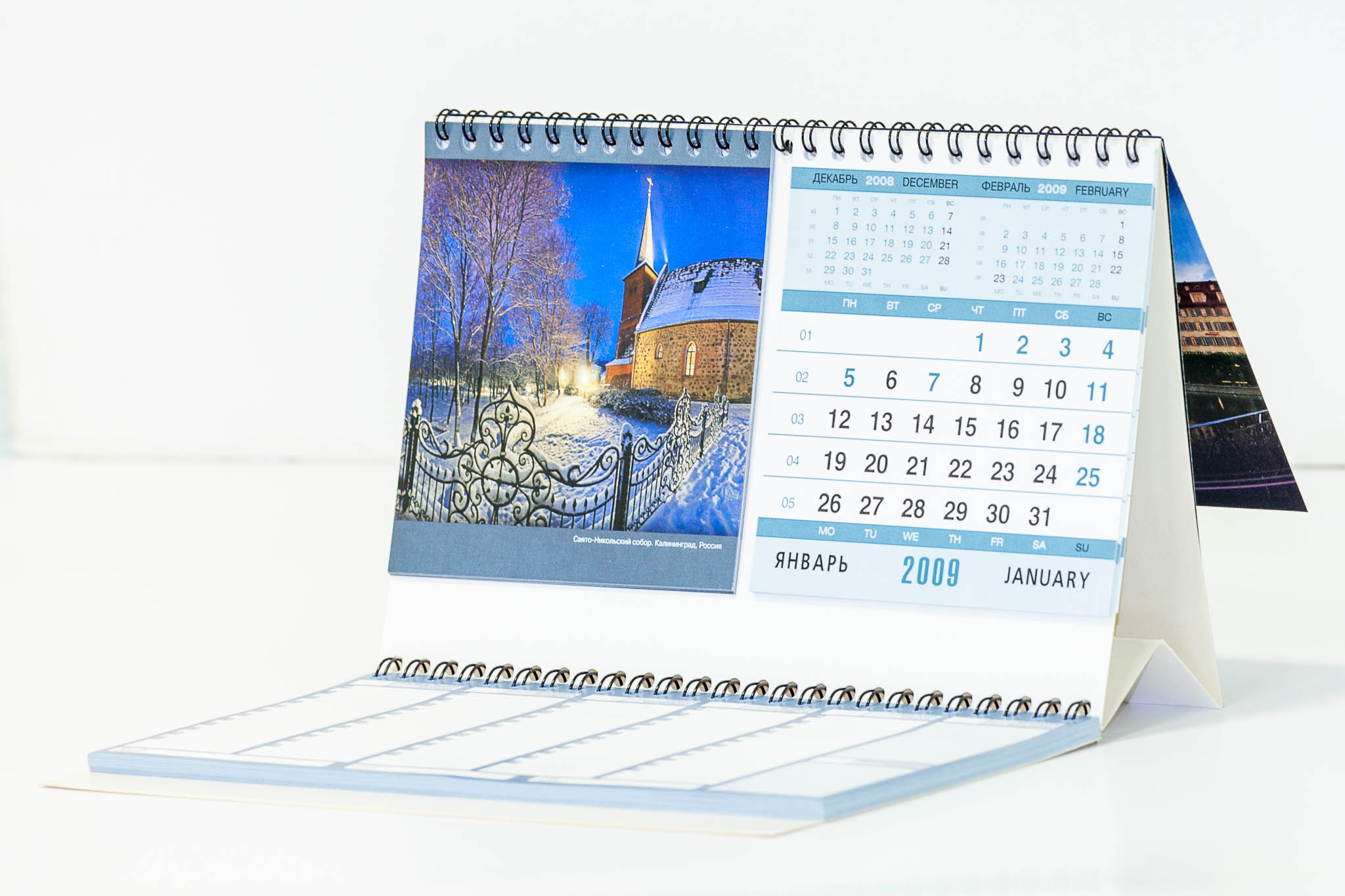 Календарь сдвоенные с еженедельником