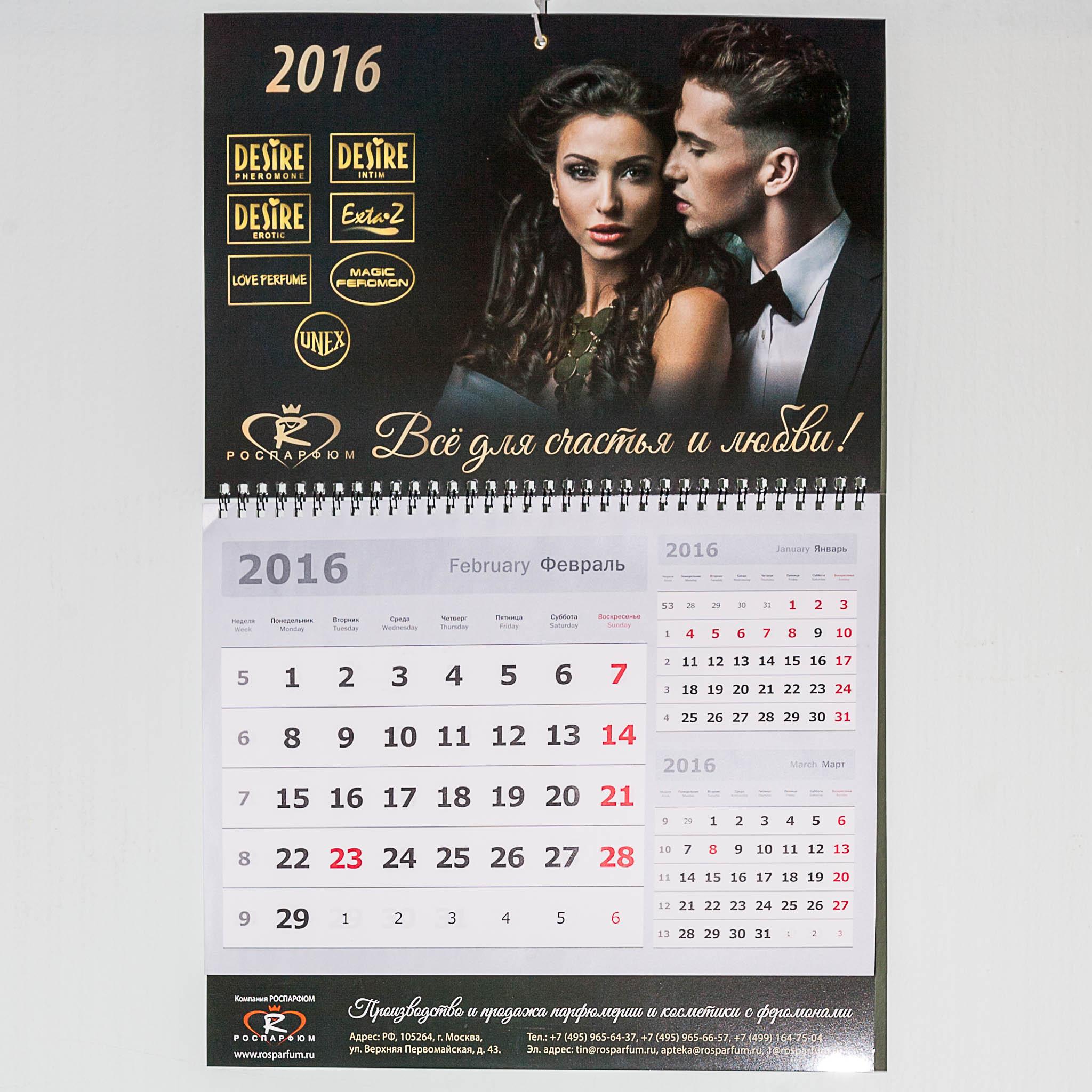Календарь три в одном МИДИ