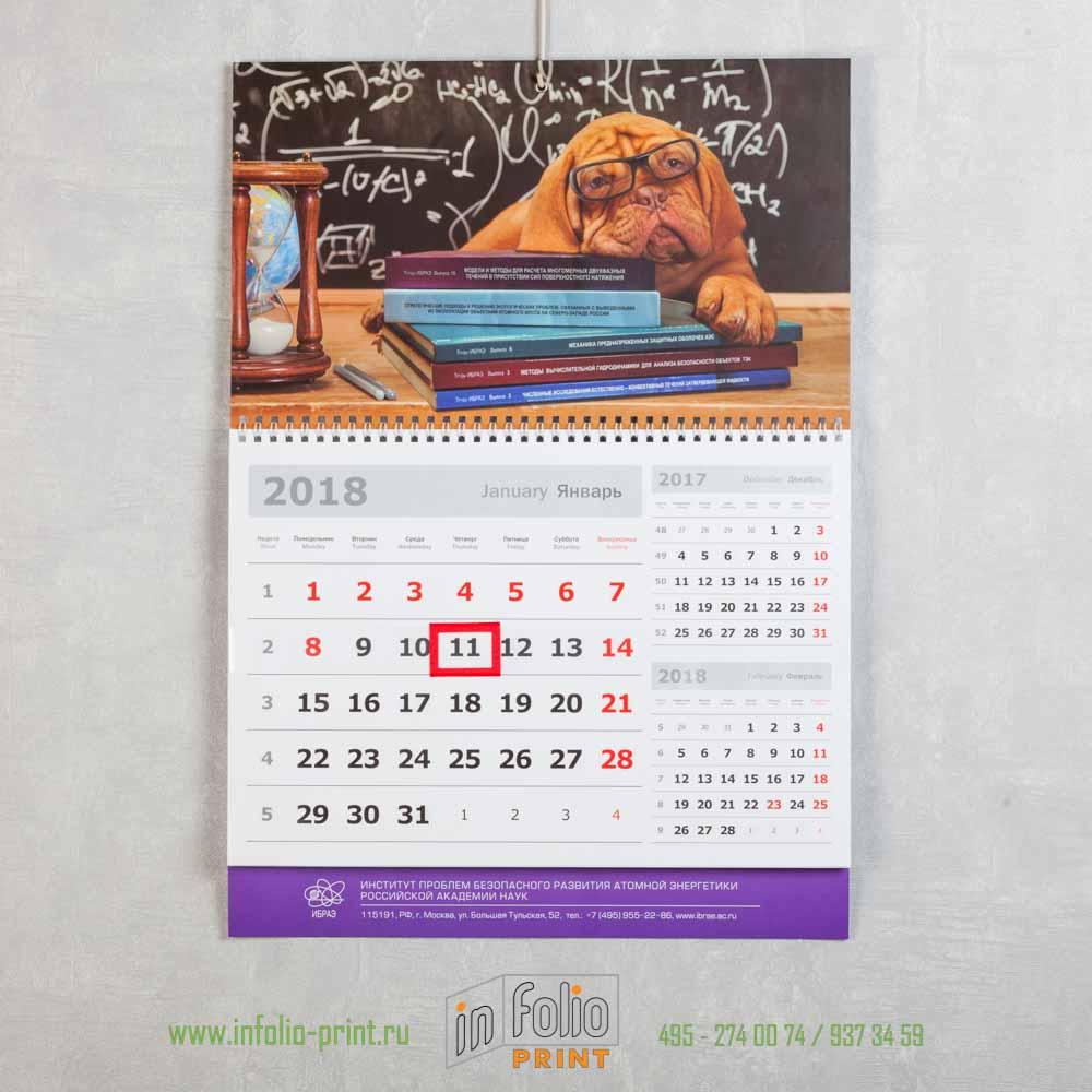 Квартальный календарь 3-в-1 год собаки