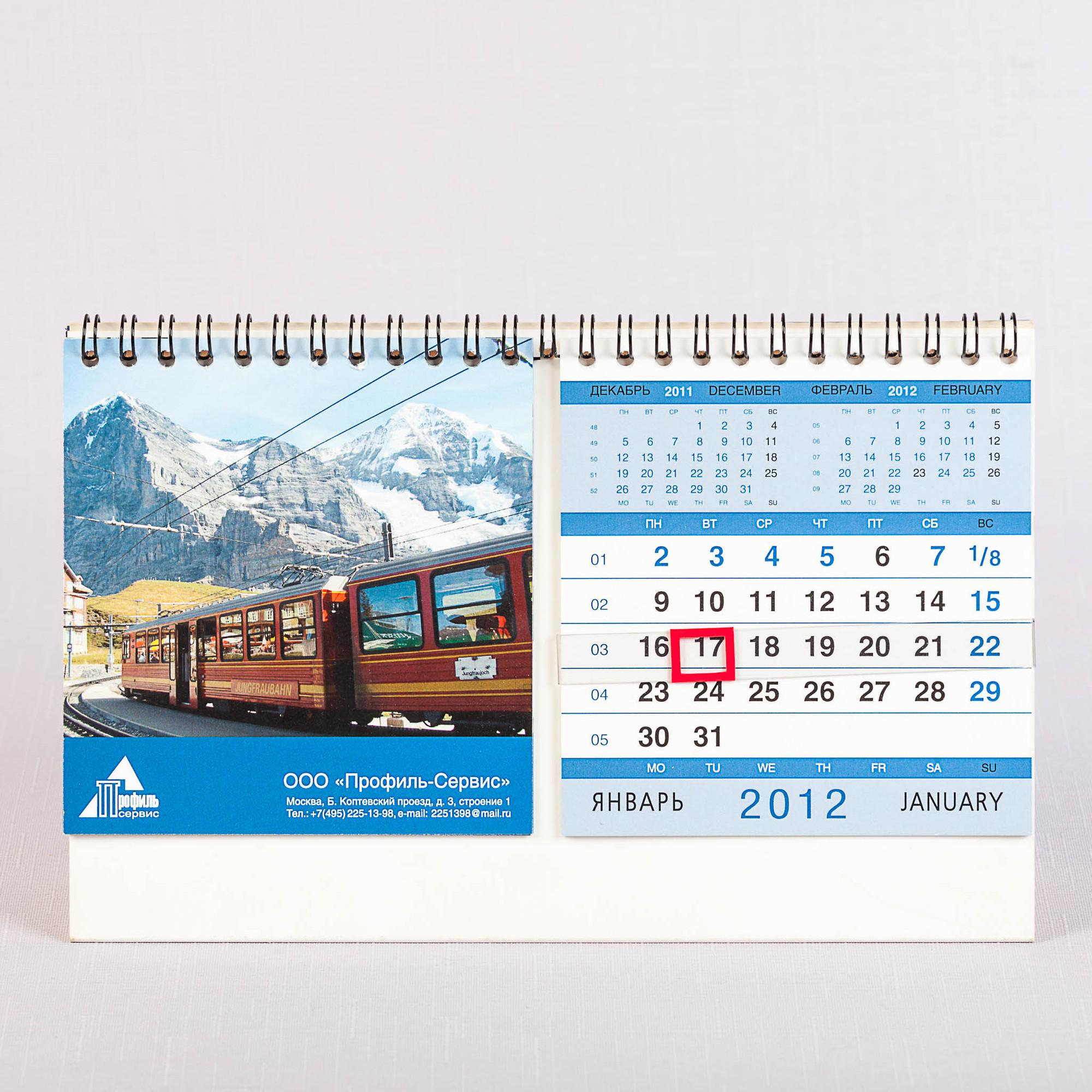 Сдвоенный календарь с деловым блоком и бегунком