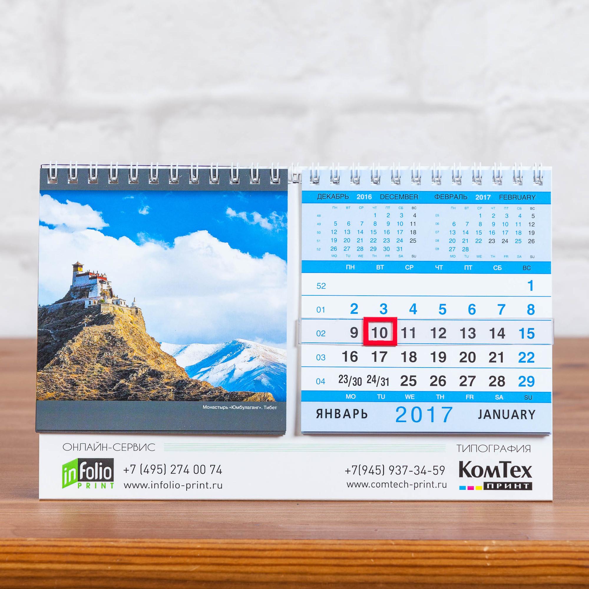 Сдвоенный календарь с деловым блоком 10х11 и рекламным полем