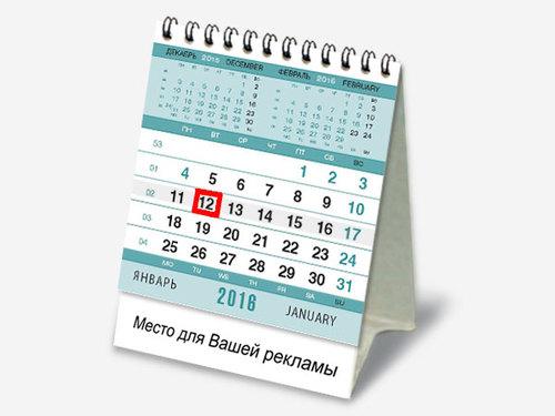 Деловой календарь на 2016 год
