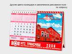 Календарная сетка красного цвета - по запросу