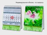 Настольный календарь с индивидуальной обложкой