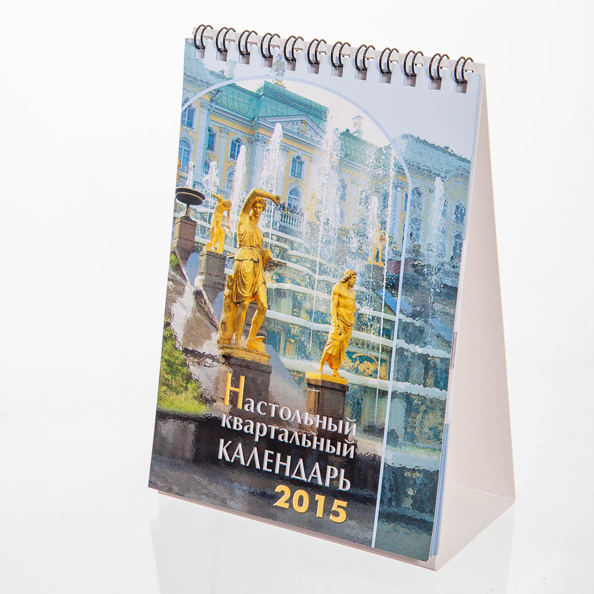 Обложка квартального календаря с Петергофом